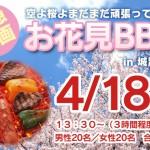 ★終了★2015年4月18日(土) 緊急企画!! 恋活お花見BBQ