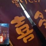 ★終了★2016年2月21日(日)婚活パーティー♪17時スタート☆30代・40代中心★大分市中央町「喜多留」にて☆