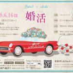 PULSE5(パルスファイブ)×アルシェ コラボ婚活♡